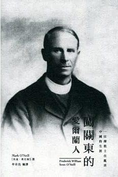 闖關東的愛爾蘭人:一位傳教士在亂世中國的生涯