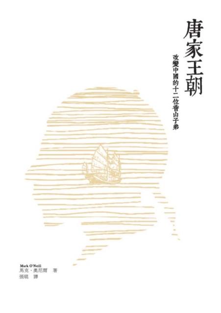 唐家王朝——改變中國的十二位香山子弟