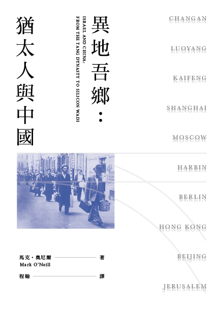 異地吾鄉 – 猶太人在中國