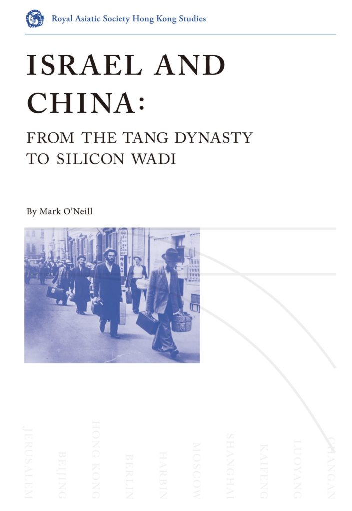 Israel and China: from the Tang Dynasty to Silicon Wadi