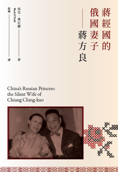 蒋經國的俄國妻子 – 蒋方良