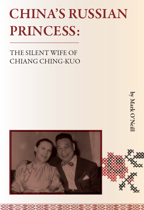 China's Russian Princess: The Silent Wife of Chiang Ching-Kuo Book Cover